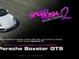 Speedrush TV - Сезон 2
