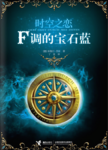 F调的宝石蓝
