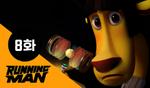 Running Man Episode 8