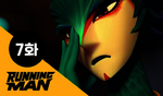 Running Man Episode 7