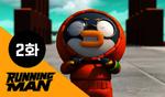 Running Man Episode 2