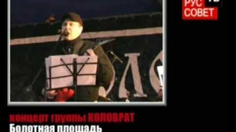 Коловрат - Концерт 4 ноября на Болотной площади