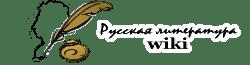 📚 Вики о литературе России ☀🌱