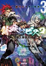 Light Novel 03