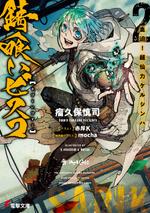 Light Novel 02