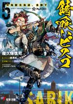 Light Novel 05