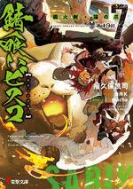 Light Novel 07