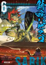 Light Novel 06