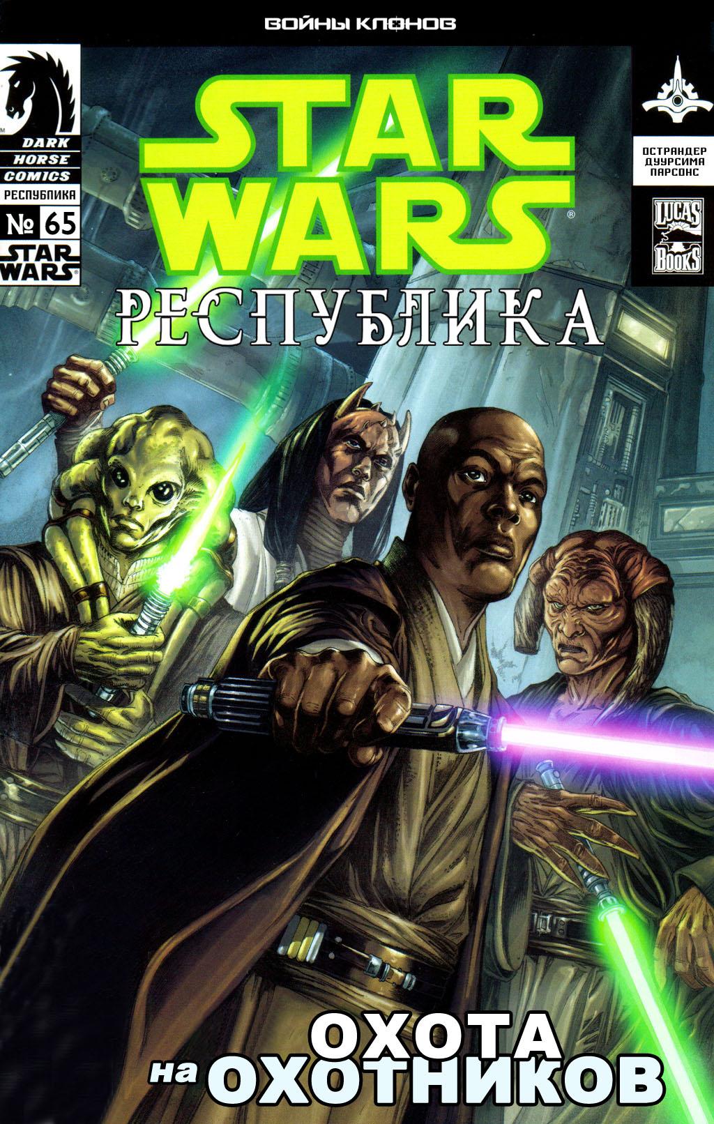 Звёздные войны. Республика 65: Демонстрация Силы, часть 1