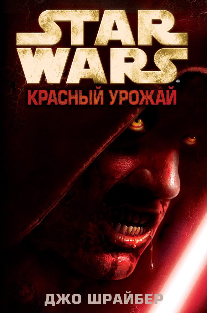 Красная жатва (роман)