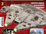 Звёздные войны: Соберите свой «Тысячелетний сокол», выпуск 2