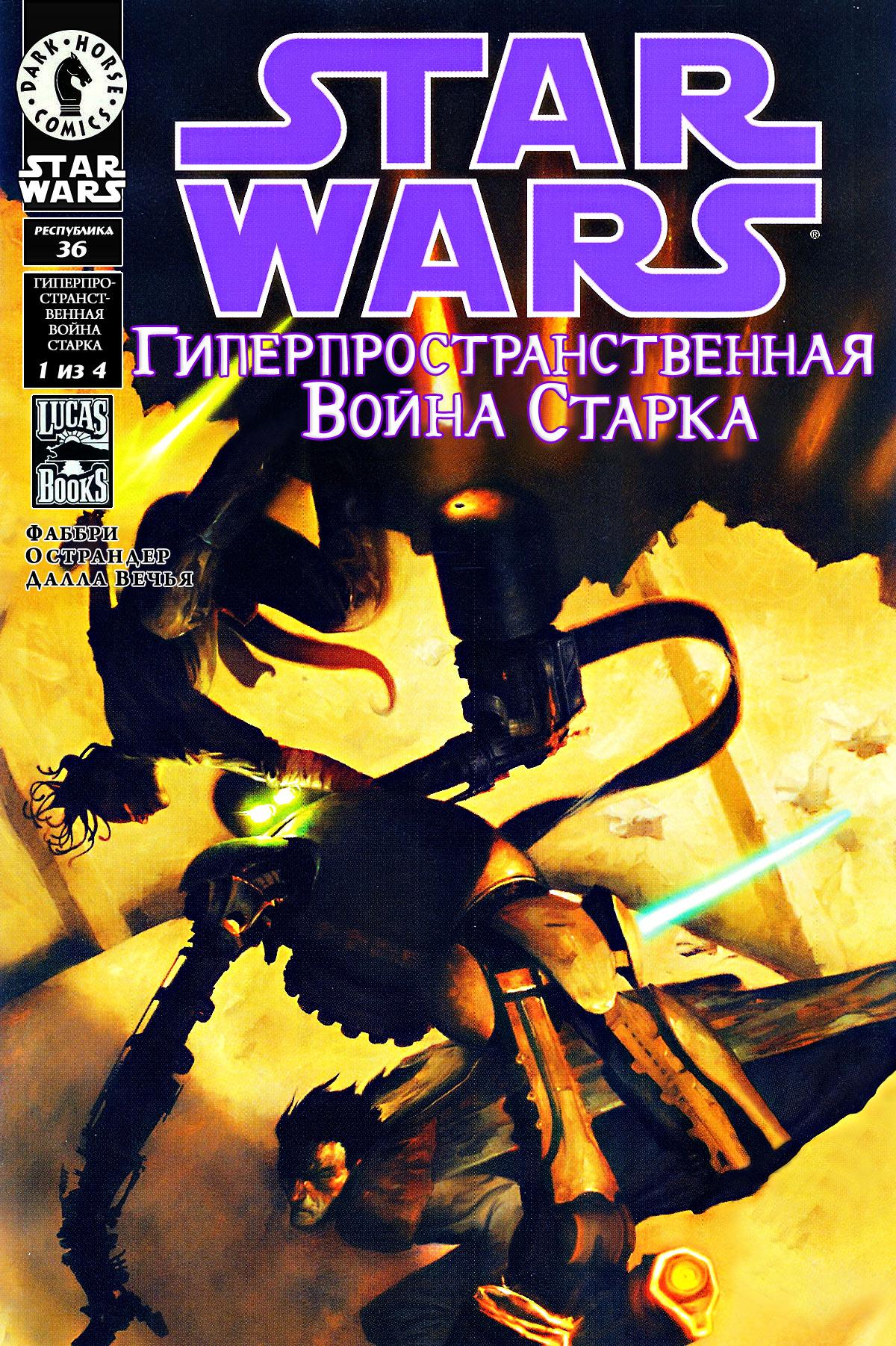 Звёздные войны. Республика 36: Гиперпространственная война Старка, часть 1