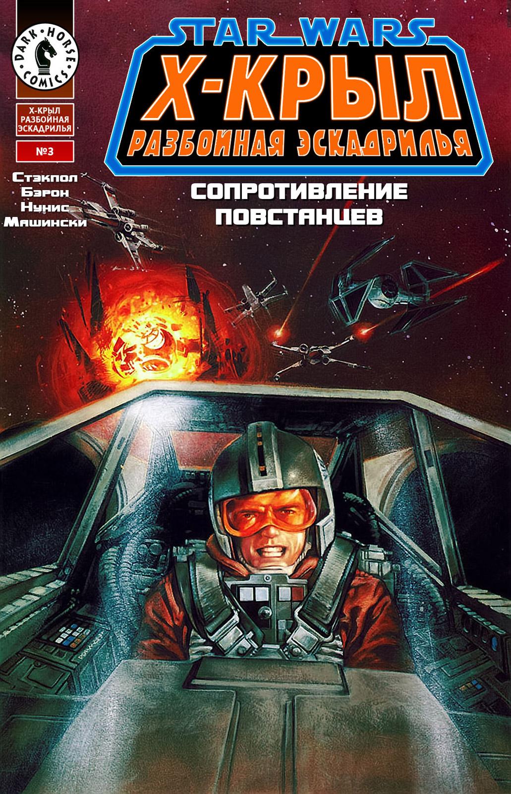 X-wing. Разбойная эскадрилья 3: Сопротивление повстанцев, часть 3