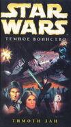 Dark Force Rising Rus (2004)