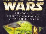 Звёздные войны. Эпизод V: Империя наносит ответный удар (роман)