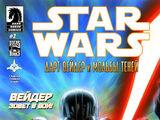 Звёздные войны: Дарт Вейдер и плач теней, часть 2