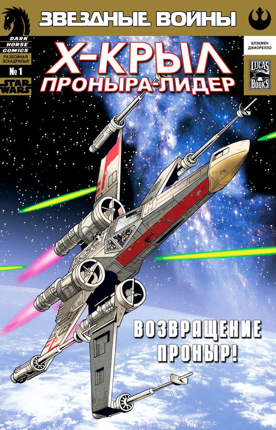 X-wing: Проныра-лидер