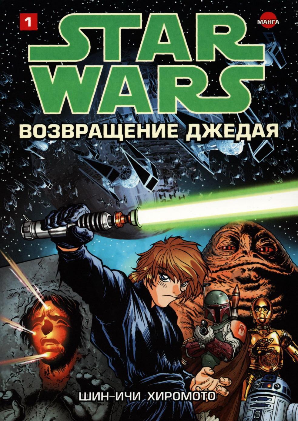 Звёздные войны: Возвращение джедая (манга), часть 1