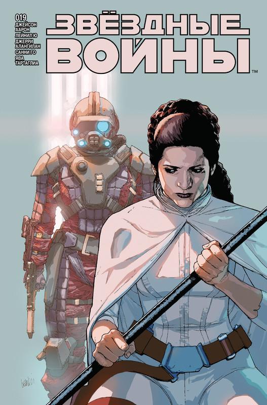Звёздные войны 19: Тюрьма повстанцев, часть 4