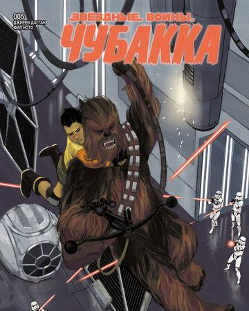 Star Wars Chewbacca 5 Ru cover.jpg