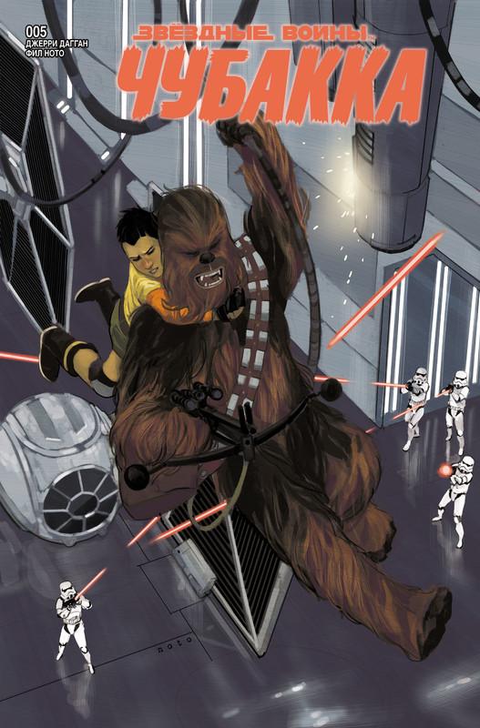 Звёздные войны: Чубакка, часть 5 (Marvel)