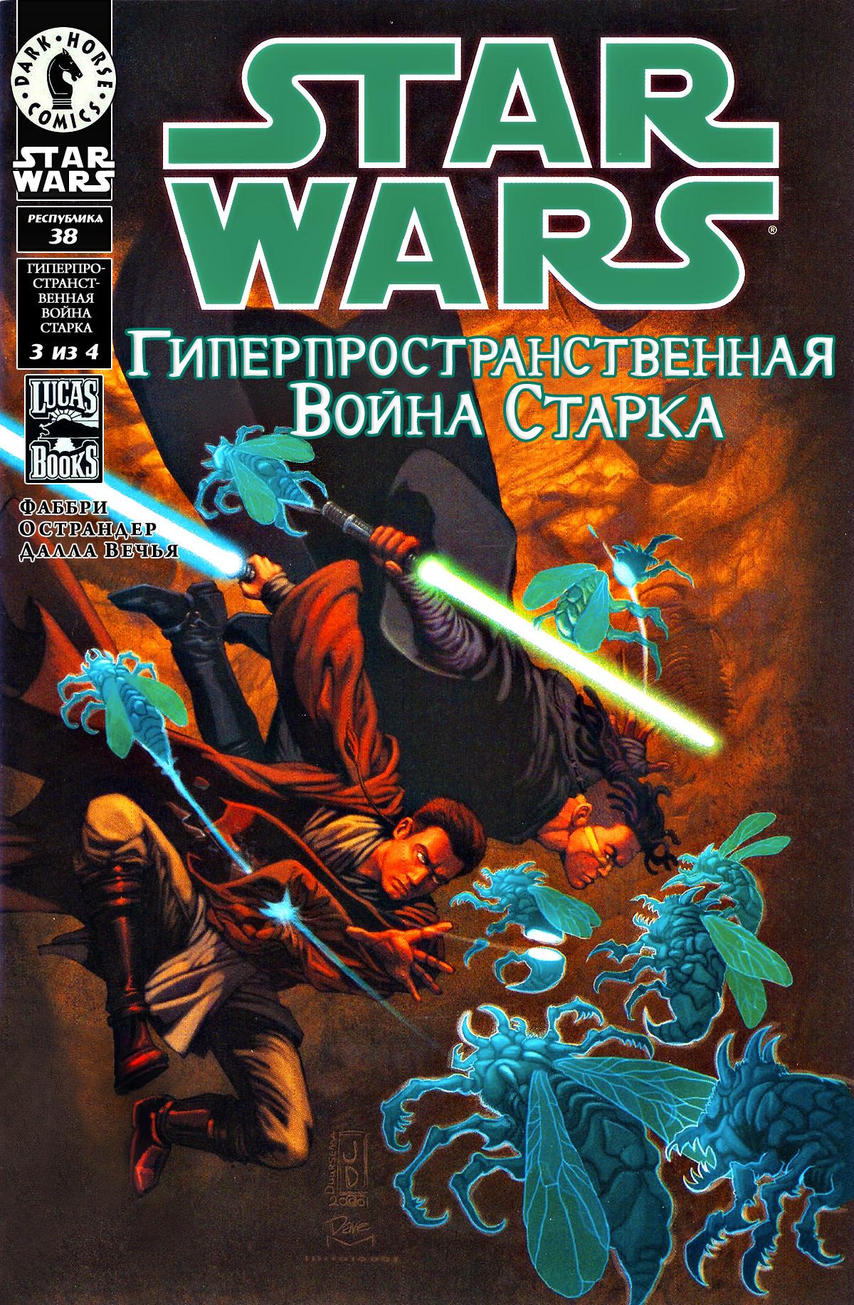 Звёздные войны. Республика 38: Гиперпространственная война Старка, часть 3