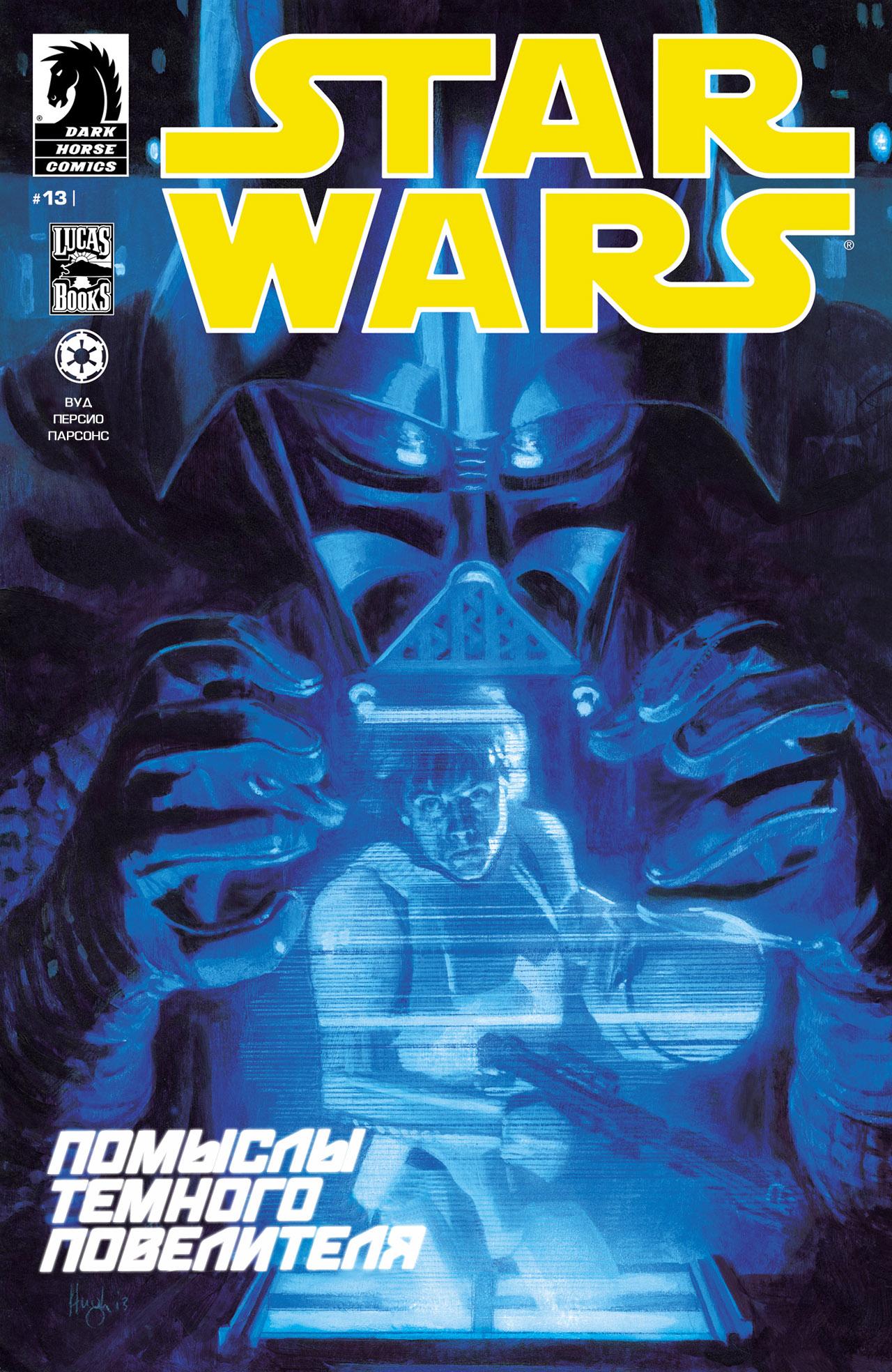 Звёздные войны 13: Пять дней одного ситха, часть 1