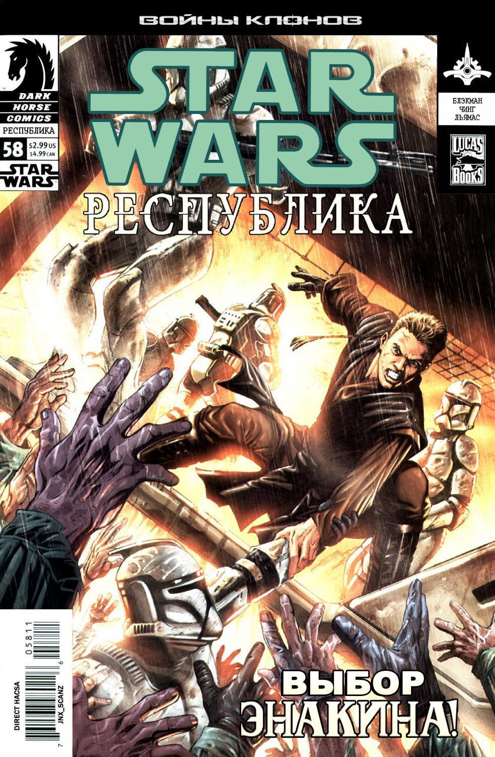 Звёздные войны. Республика 58: Битва за Джабиим, часть 4