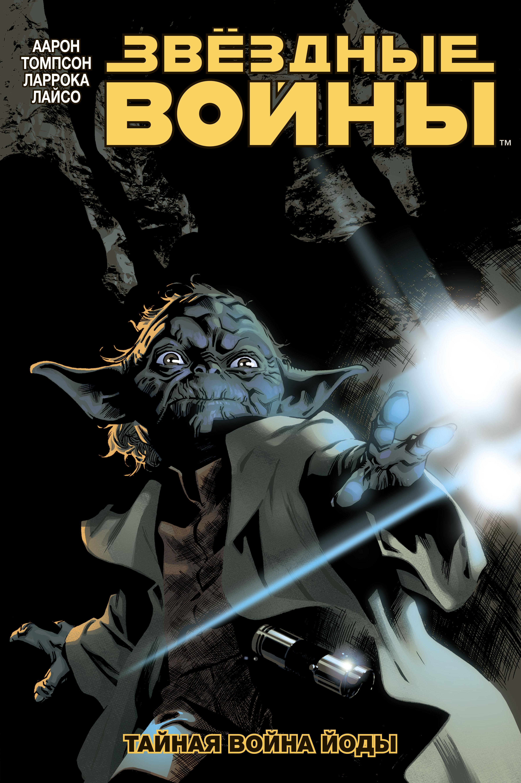 Звёздные войны: Выпуск 5 — Тайная война Йоды