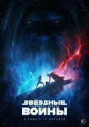 Постер 9 эпизод