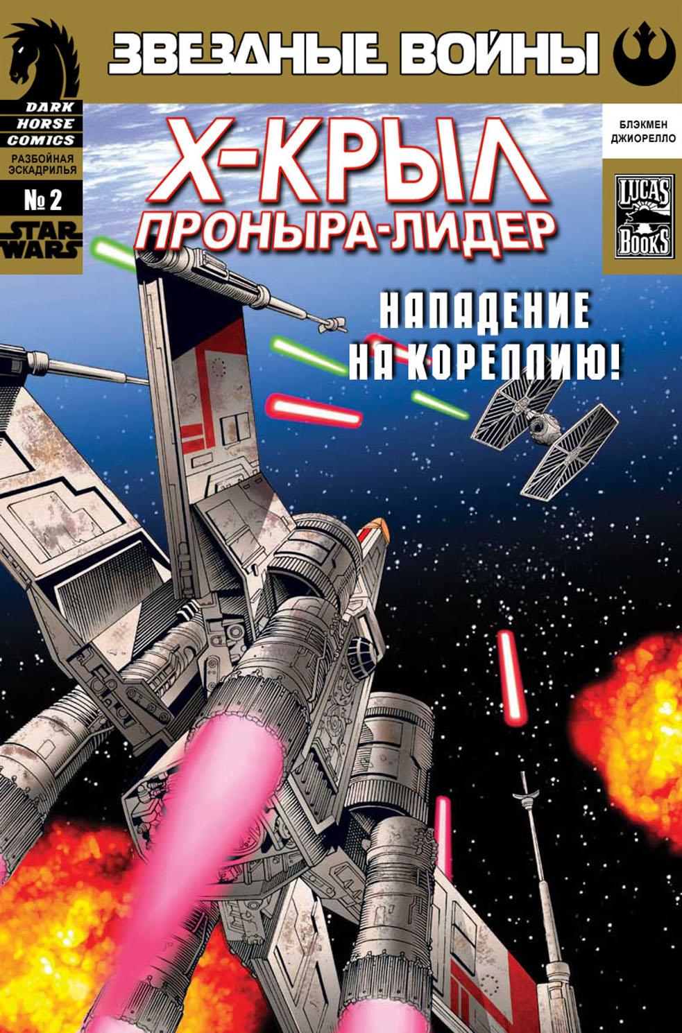 X-wing: Проныра-лидер, часть 2