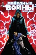 Star Wars Annual 1 cover RU