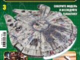 Звёздные войны: Соберите свой «Тысячелетний сокол», выпуск 3