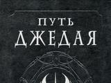 Путь джедая: Руководство для постигающих Силу (печатное издание)