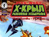X-wing. Разбойная эскадрилья 11: Поле битвы — Татуин, часть 3