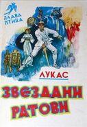 Zvezdani ratovi 1978