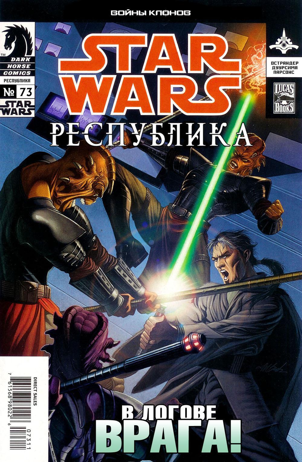 Звёздные войны. Республика 73: По следу, часть 2
