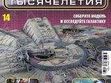Звёздные войны: Соберите свой «Тысячелетний сокол», выпуск 14