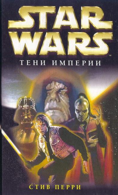 Тени Империи (роман)