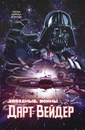 Darth Vader Omnibus 2nd edition