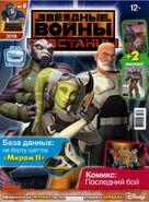 SWRMagazine EgmontRu-6-2018