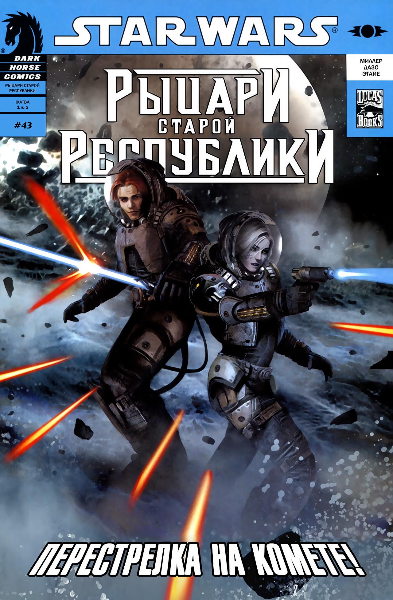Звёздные войны. Рыцари Старой Республики 43: Жатва, часть 1