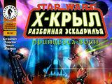 X-wing. Разбойная эскадрилья 16: Принцесса-воин, часть 4