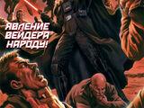 Звёздные войны: Дарт Вейдер и плач теней, часть 1