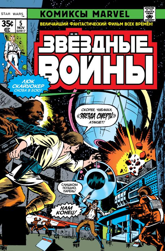 Звёздные войны, выпуск 5: Смотри: Луны Явина