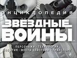 Энциклопедия. Звёздные войны