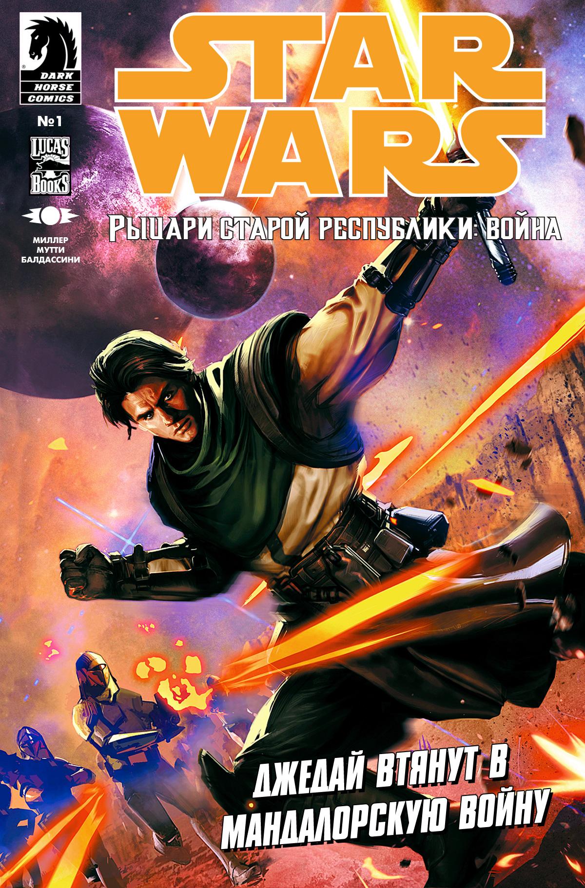 Звёздные войны. Рыцари Старой Республики: Война, часть 1