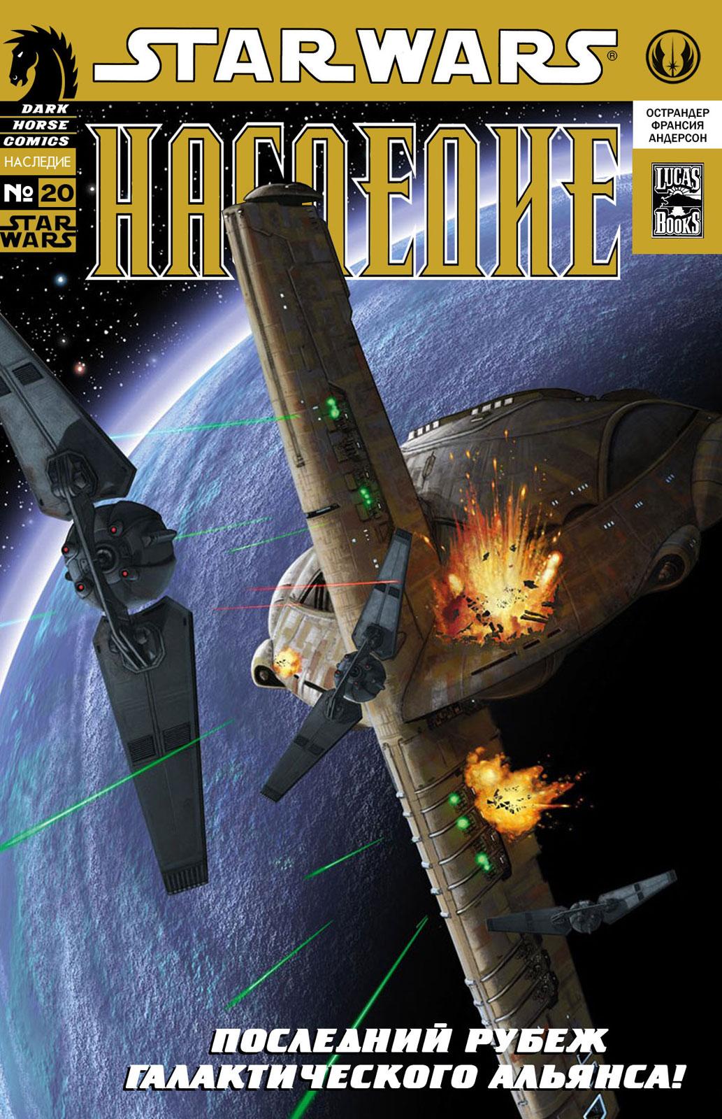 Звёздные войны. Наследие 20: Неукротимые, часть 1