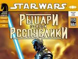 Звёздные войны. Рыцари Старой Республики 9: Возвращение домой