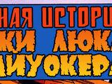 Тайная история руки Люка Скайуокера